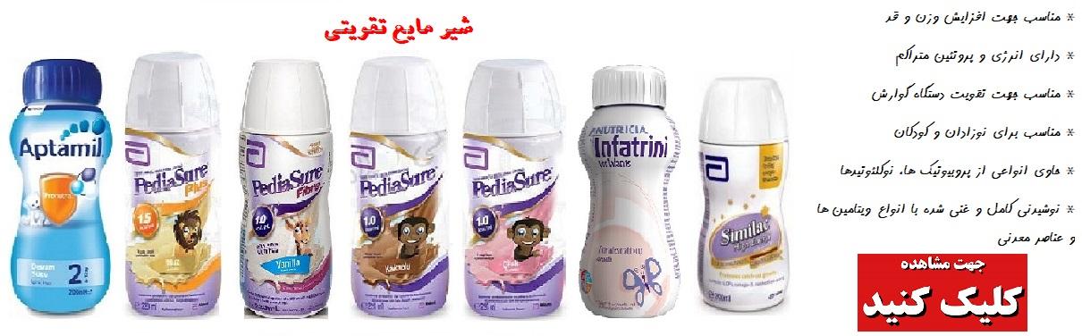 شیر مایع