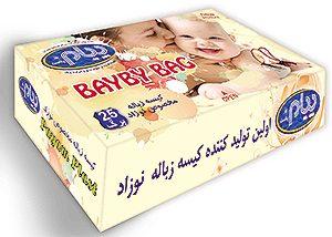 کیسه زباله مخصوص نوزاد پیام پلاست