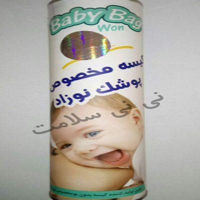 کیسه معطر مخصوص پوشک نوزاد mg plast