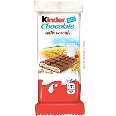 شکلات به همراه غلات کیندر