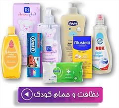 دسته بندی لوازم نظافت و حمام کودک نینی سلامت